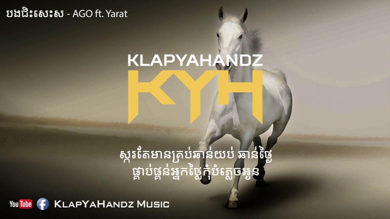 AGO - បួសនាគ (Bous Neak) ft. YARAT  (Official Audio)