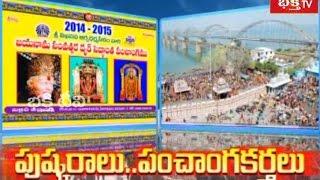 Astrologers Different Arguments about Godavari Pushkaralu_Part 3