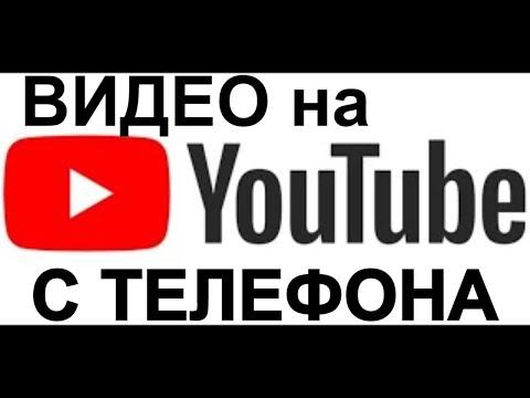 Как Загрузить Видео на YouTube с Телефона. Вертикальное Видео на Ютуб. Как добавить из смартфона?