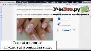 Как научиться рисовать на ногтях акриловыми красками видео(http://uchieto.ru/kak-nauchitsya-risovat-na-nogtyax-akrilovymi-kraskami/ - ПОЛНАЯ СТАТЬЯ http://vk.com/uchieto - Мы ВКонтакте ..., 2014-01-17T12:34:24.000Z)