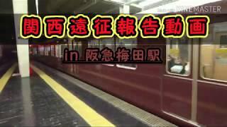 関西遠征報告 阪急電鉄梅田駅