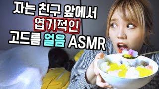리얼 100% 자고있는 친구 앞에서 엽기 ASMR 고드름 얼음 이팅사운드 [ Icicle ice cream eating sound ] [띠미]
