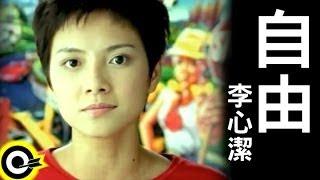 李心潔 Sinje Lee【自由 Free】Official Music Video