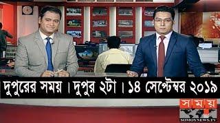 দুপুরের সময়   দুপুর ২টা   ১৪ সেপ্টেম্বর ২০১৯   Somoy tv bulletin 2pm   Latest Bangladesh News