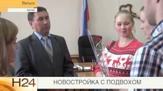 Плохая новостройка в Вельске(Рен-ТВ Архангельск., 2014-09-26T10:27:04.000Z)