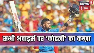 ICC के सभी अहम अवार्ड्स पर Virat Kohli का कब्ज़ा