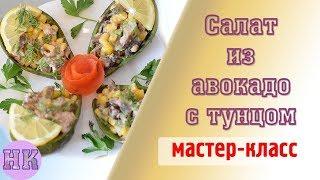 Самый простой салат из авокадо и красной рыбки