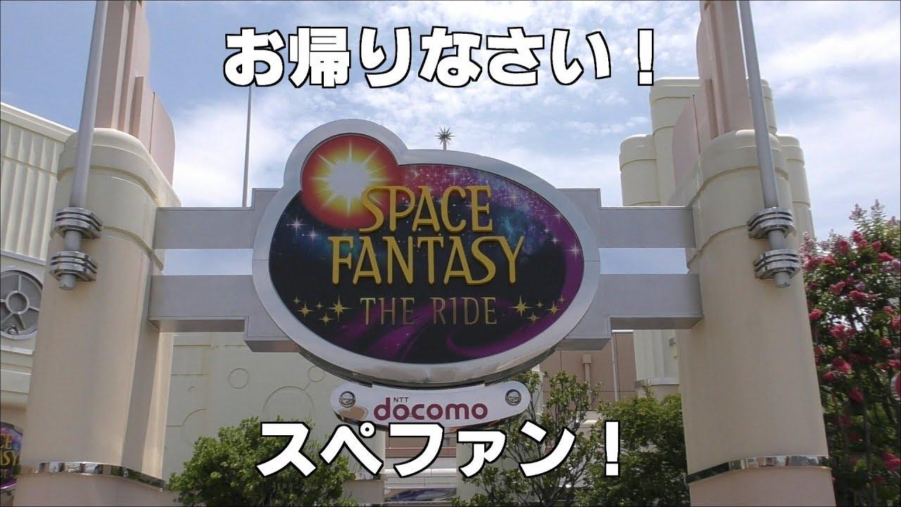 スペース ファンタジー ライド