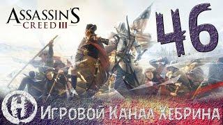 Прохождение Assassin's Creed 3 - Часть 46 (Чесапикское сражение)