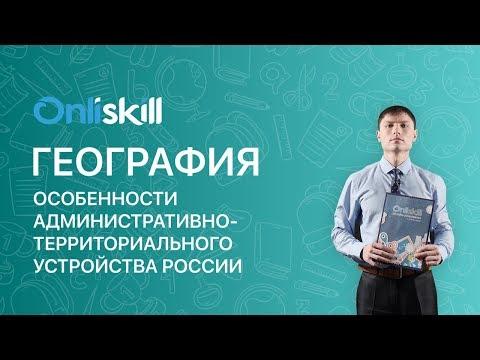 География 8 класс: Особенности административно-территориального устройства России