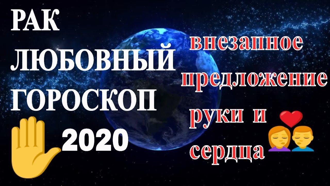 Рак, любовный гороскоп для знака Рак на Декабрь 2020 года. Гороскоп для Рака на декабрь.