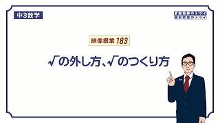 【中3 数学】 平方根3 ルート(根号)2 (6分)