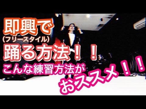 即興で(フリースタイル)踊る秘訣!?その練習方法とは!?【J-DEED】