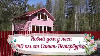 Новый дом у леса в 40км от СПб, #риэлторСветланаФилиппова
