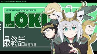 【同時視聴】LOKI -ロキ- 最終話【ホロライブ/白上フブキ】