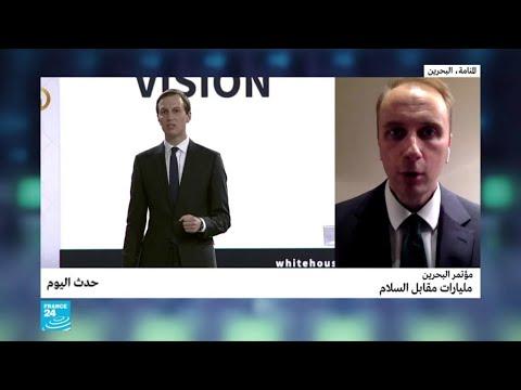 مؤتمر البحرين: مليارات مقابل السلام  - نشر قبل 2 ساعة