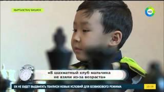 Четырехлетний чемпион по шахматам из Кыргызстана.