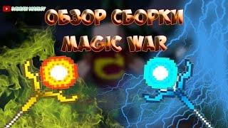 Обзор сборки Майнкрафт 1.7.10 с модами (33) Magic War