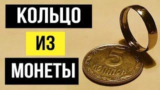 Как сделать кольцо из копейки (монеты)  Лучший способ
