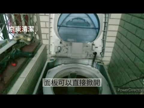 宜蘭羅東洗洗衣機 內槽生鏽卡死 歌林dw-1005n