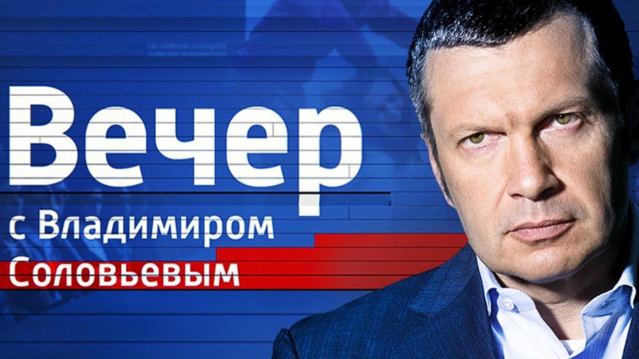 Воскресный вечер с Владимиром Соловьевым от 06.05.18