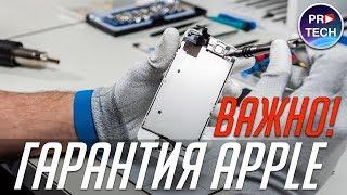 Как Apple определяет гарантийный случай ремонта iPhone или нет | ProTech