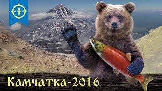 "Поход на Камчатку. Июль 2016 (трейлер сериала ""Наша Камчатка"")"