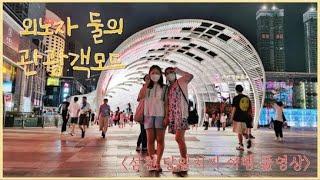 중국 브이로그   심천여행 풀영상    기차-딤섬-해양…