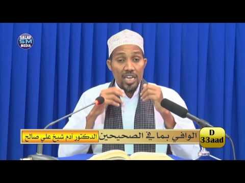 D 33 aad || Kitaab Al-waafii bimaa fisaxiixayn Dr. Aadan sh Cali الوافي بما في الصحيحين