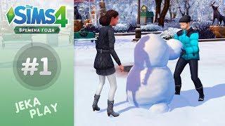 The Sims 4 Времена года   ❄ ОХ, ЗИМУШКА-ЗИМА! ❄ - #1