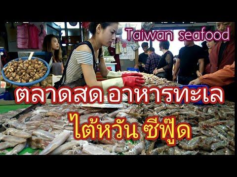 ตลาดสด อาหารทะเล เมืองเถาหยวนไต้หวัน/ 竹圍漁港/Taiwan seafood