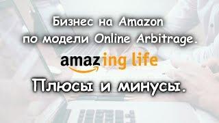 Бизнес на Amazon по модели Online Arbitrage. Плюсы и минусы. | Amazing life.