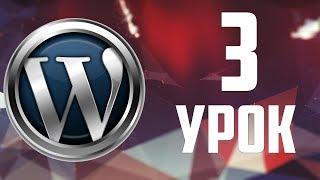 видео Как самостоятельно скачать тему Wordpress для сайта