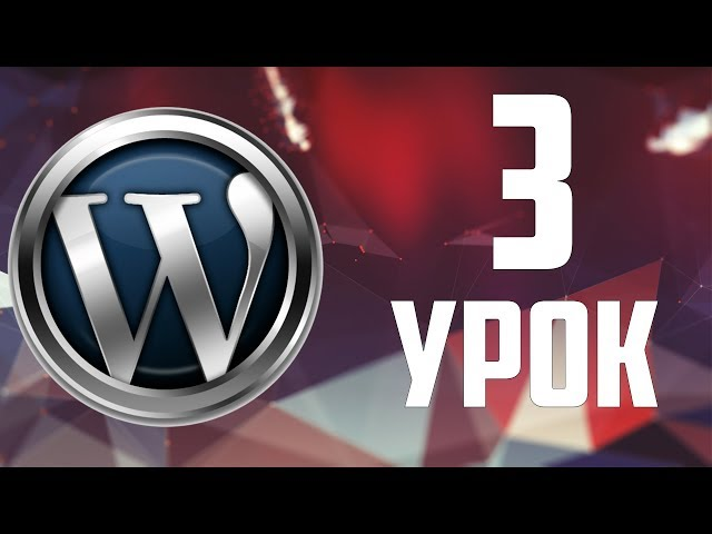 3.Шаблоны WordPress