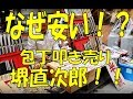 包丁の叩き売り、堺直次郎!安さのヒミツとは? Action Knife Salesman, Naojirou Sakai Japan Why the knives so cheap?