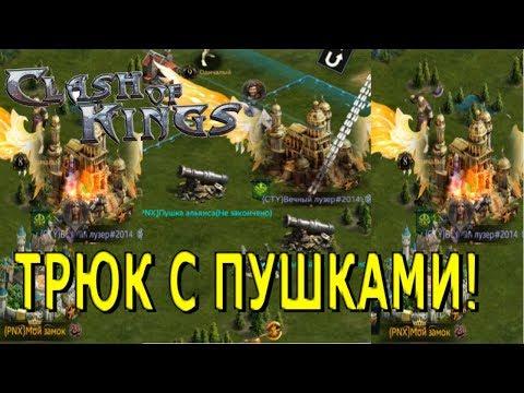 Clash Of Kings: ТРЮК С ПУШКОЙ И АТАКА! KVK 1439 VS 2014 / Постройки Альянса