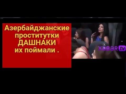 Азербайджан проститутки город  Сумгаит . ДАШНАКИ сняли видео