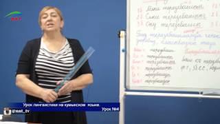 Уроки лингвистики. Кумыкский язык. Урок 4