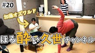 この番組は、山田玲司のヤングサンデーでおなじみの「と久世」とダンサ...