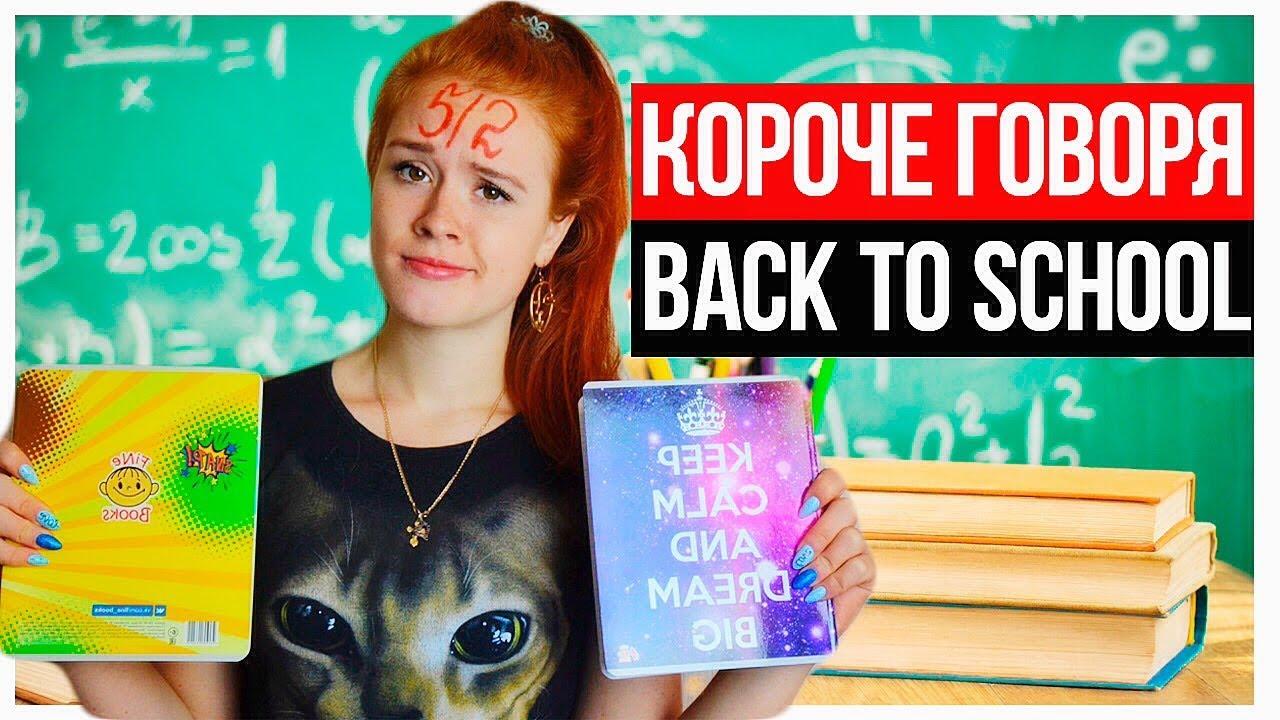 КОРОЧЕ ГОВОРЯ, BACK TO SCHOOL 2019. КАНЦЕЛЯРИЯ ДЛЯ ШКОЛЫ.
