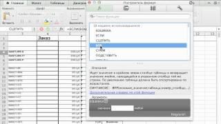 Сравнение таблиц в Excel