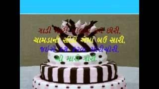 Gujarati Amplifier With Gujarati Lyrics