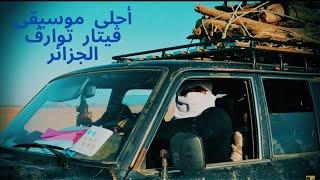 MUSIQUE BLUES DU SAHARA ALGERIEN   MEDITATION DEPAYSEMENT #TOUAREG #MUSIC #Jazz