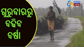 Top News Of Today  | More Rains Expected from Thursday in Odisha | ETV News Odia