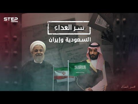 وثائقي سر العداء بين السعودية وإيران، صراع السنة والشيعة أم صراع السياسة!