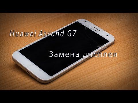 Huawei Ascend G7 замена дисплея. Glas Display Wechseln Tauschen Reparieren