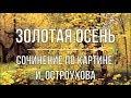 Сочинение по картине Золотая осень И Остроухова mp3