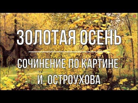 Как описать картину остроухова золотая осень