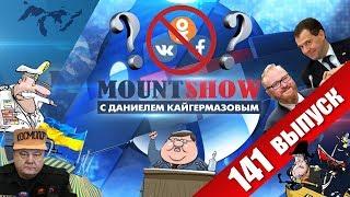 Шумеры забирают МОСТ / ЗАПРЕТ СОЦСЕТЕЙ В РОССИИ / Димон отменил пенсии / МИЛОНОВ MS #141