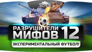 Разрушители Мифов #12. Экспериментальный Футбол и Танковая Катапульта!